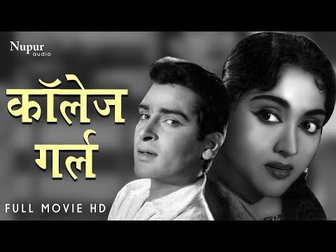 College Girl 1960   Bollywood Romantic Movie   Shammi Kapoor, Vyjayantimala   Old Hindi Film