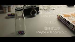 《台北愛情故事》第3話 逆轉篇 - Taipei love story Third Episode - Turning point