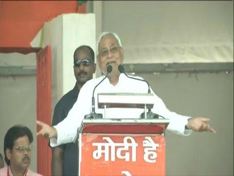 Laalten Ki Zarurat Bihar Mein Khatam Ho Gayi: Nitish Kumar