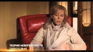 Теория невероятности 2015 - русский трейлер (2015) Сериал фильм мелодрама