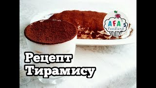 Как приготовить тирамису? Рецепт тирамису I Afa's foodland ru