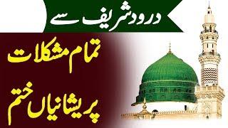Download Video Darood e Pak Se Tamam Mushkilat Tamam Preshanian Khatam - Darood Sharif ki Fazilat MP3 3GP MP4