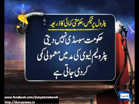 Dunya News-Real Story of Subsidy Drama-02-12-2013