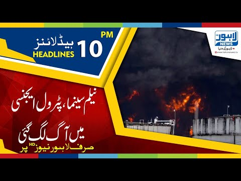 10 PM Headlines Lahore News HD – 20th March 2019 thumbnail