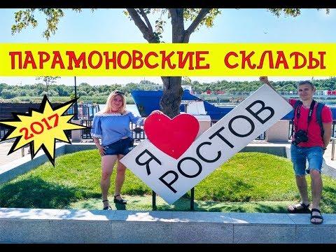 Ростов-на-Дону за 3 часа / Парамоновские склады / В Грузию на машине