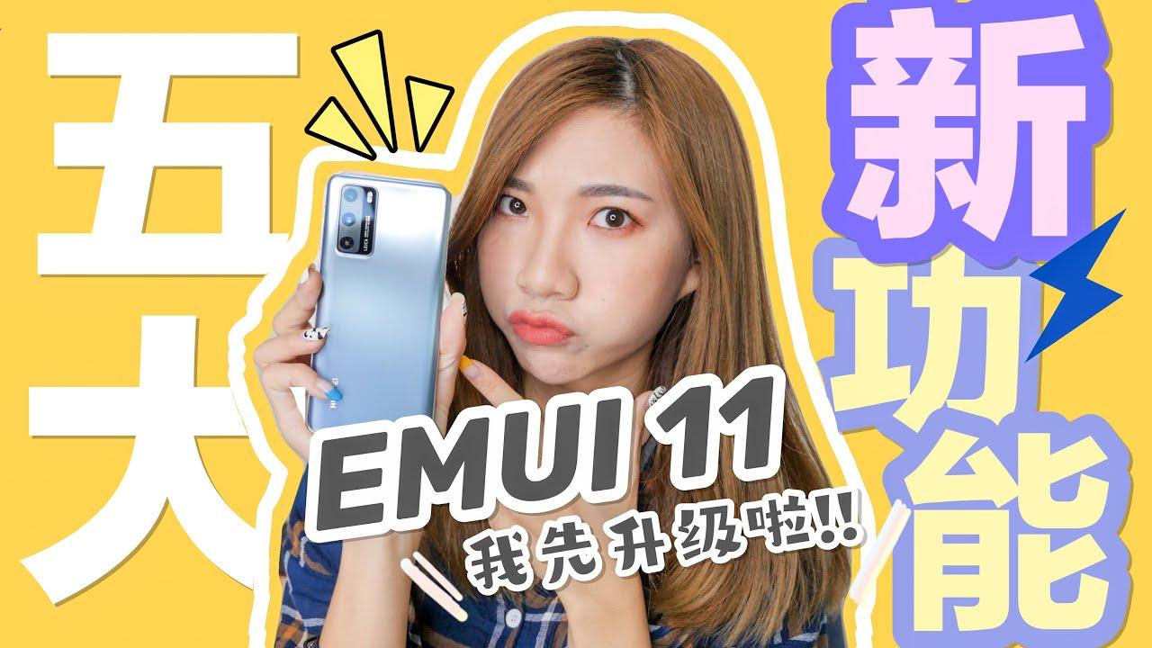 华为EMUI 11,我先升级啦!5大新功能,第二个好用!