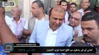 مصر العربية | اهالي ابو قير يشكون من قطع المياه لوزير التموين