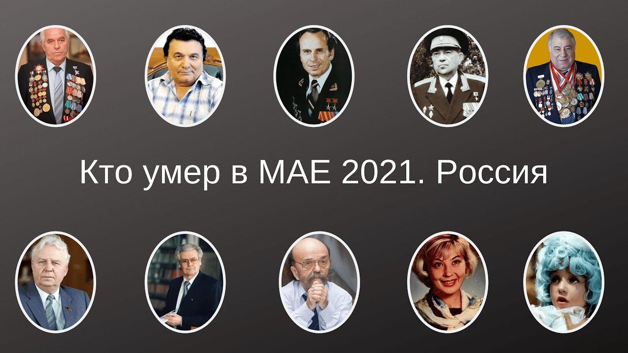 ВИРТУАЛЬНЫЙ МЕМОРИАЛ  Кто умер в МАЕ 2021  РОССИЯ
