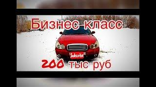 Бизнес Класс За 200 Тыс. Обзор Hyundai Sonata 4. Отзыв Реального Владельца Хёнде / Хендай Соната.