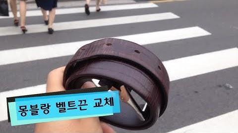 [유용한 정보] 몽블랑 벨트 AS 후기