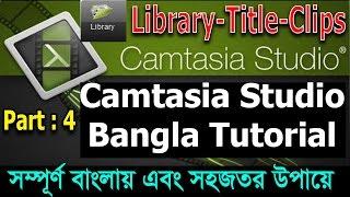 Camtasia Studio free Bangla Tutorial | Library , Title , Clips | Professiona Video Editing | Part- 4