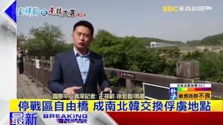 最新》停戰區自由橋 成南北韓交換俘虜地點