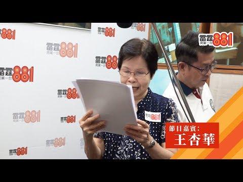 【十八樓C座 50年不變】特別嘉賓 王杏華