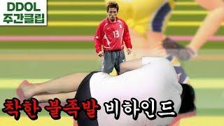 【주간 핫클립】  착한 불족발 미공개 메이킹필름! (4월 3주차)