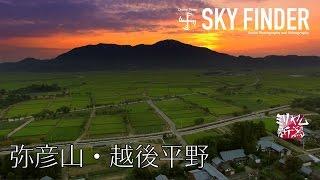 弥彦山・越後平野(空撮) Aerial Shoot「SKY FINDER」