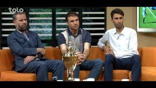 بامداد خوش - ورزشگاه - صحبت های ناصر نوری، محمد مختار و محمد شعیب در مورد مسابقات والیبال