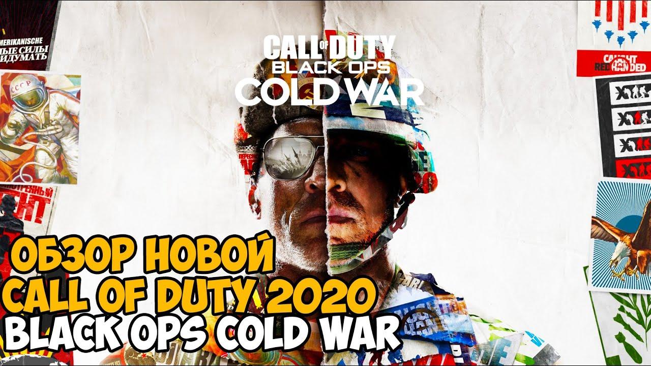 Первый Запуск и Обзор Новой Call of Duty Black Ops Cold War на ПК (Call of duty 2020)