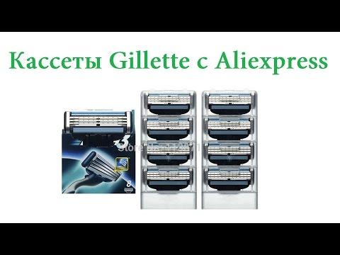 Лезвия Gillette в Челябинске - Лучшие товары и услуги в