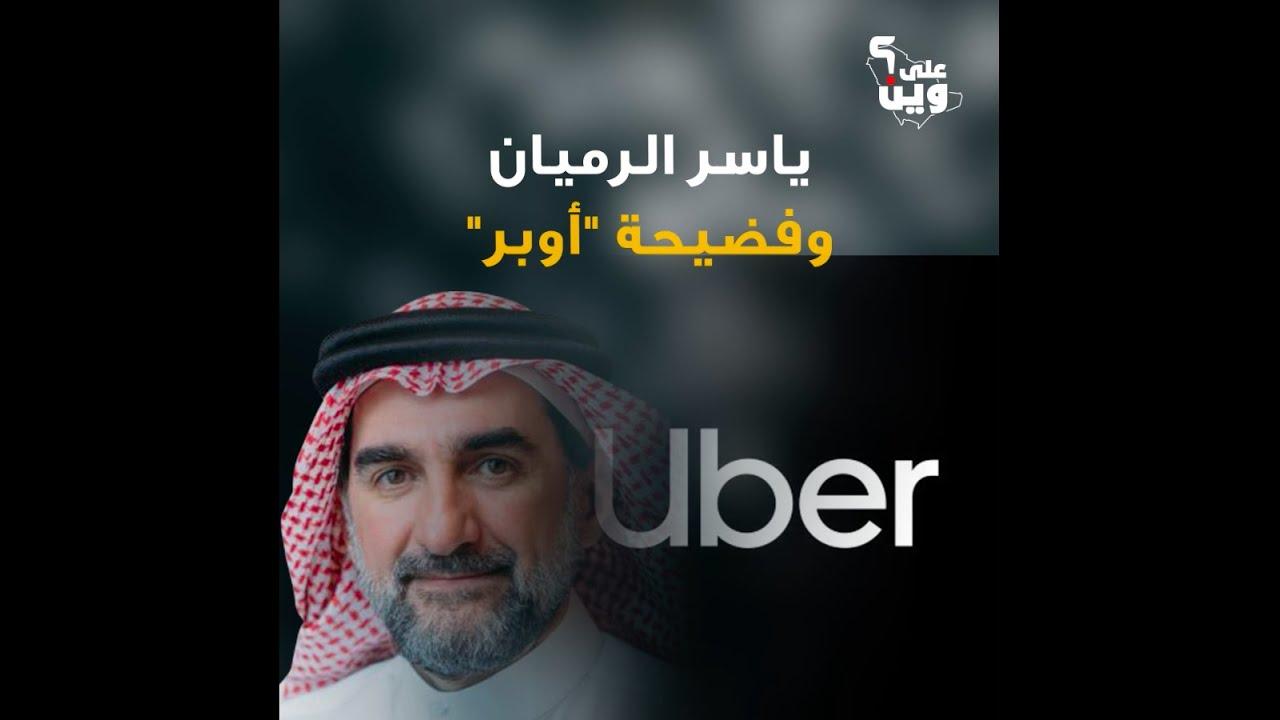 ياسر الرميان وفضيحة شركة أوبر