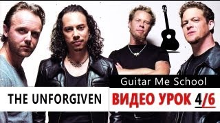 THE UNFORGIVEN на гитаре - Metallica - ВИДЕО УРОК 4/6