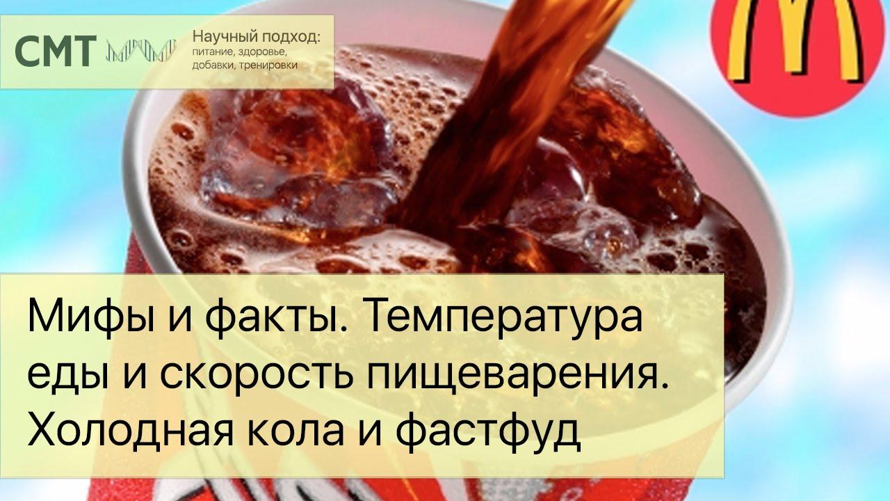 ХОЛОДНЫЕ напитки МЕШАЮТ ПИЩЕВАРЕНИЮ? Температура пищи и скорость пищеварения