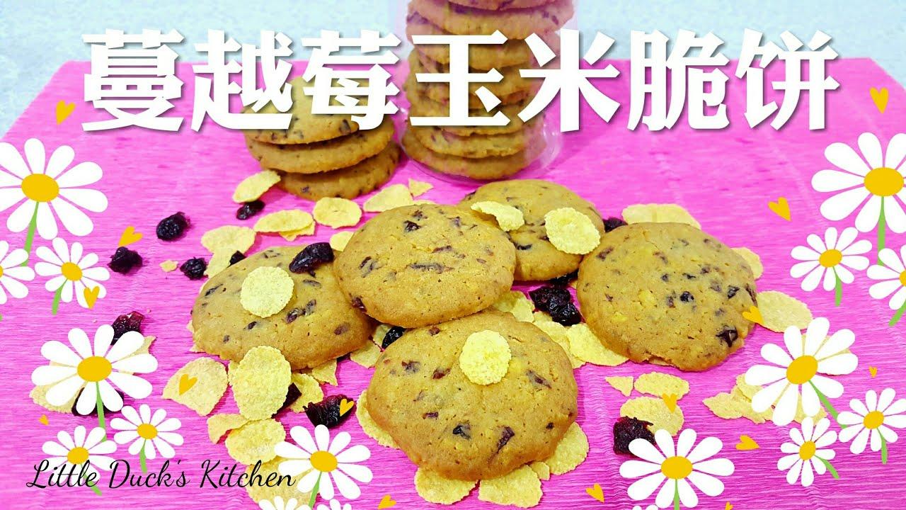 蔓越莓玉米脆餅 How to make Cranberries Cornflakes Cookies - YouTube