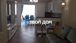 Квартира в Сочи с видом на море. Инвестиции в недвижимость Сочи. Квартиры в Сочи.