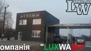 LuxWash видео обзор Алюминиевого каркаса для автомойки самообслуживания