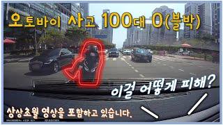 교통사고 블랙박스 영상 | 오토바이 사고 결과 100대…