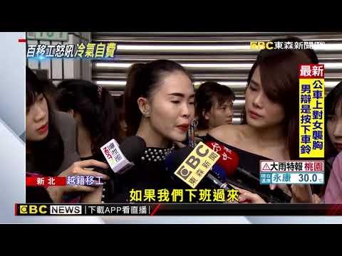 「一層110人僅2衛浴」移工抗議 勞工局調查