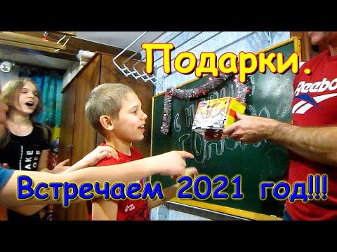 Новый 2021 год. Дарим подарки. Поздравление. (12.20г) Семья Бровченко.