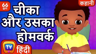 चीका और उसका होमवर्क (Chika and his Homework) + more Hindi Moral Stories for Kids | ChuChu TV