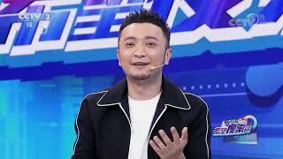 《希望搜索词》 20200427 生活超能力| CCTV综艺