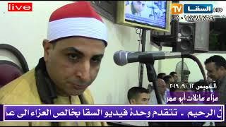 الشيخ محمد حسن الخياط ختاااااام لم يشهد مثله التاريخ من عزاء عائلات ابو عمر