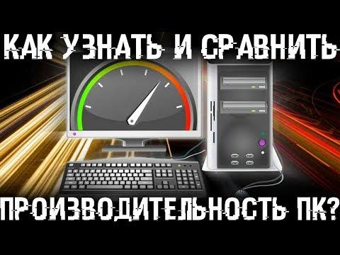 Как узнать мощность своего компьютера? Оценка производительности ПК!