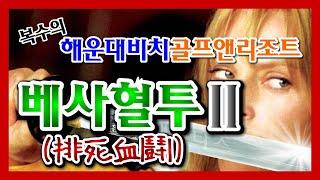 베사혈투 2탄 | 해운대비치골프앤리조트 | 통통서윤VS…