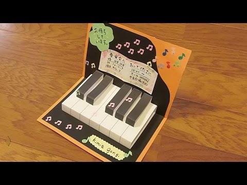 Kimie Gangiの 飛び出すピアノのメッセージカード作り方型紙付き