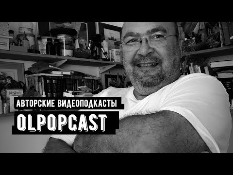 OlpopCast Live | #deaf4hands С Артак Маргарян о разном и о политике