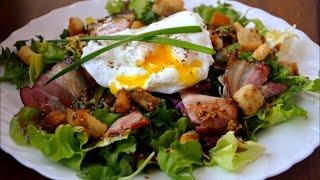 ✧ САЛАТ ЛИОНСКИЙ с Яйцом Пашот Очень Вкусный! ✧ Lyons Salad with poached egg ✧ Марьяна