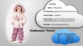 видео зимний комбинезон для девочки