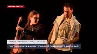 Театр на карантине: Севастопольский ТЮЗ выходит в эфир онлайн