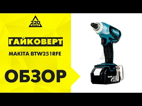 Гайковерт аккумуляторный MAKITA BTW251RFE ударный LiION