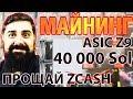 Antminer Z9 40000 sol Прощай ZCASH