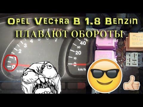 Плавают обороты Opel Vectra B 1 8 бензин  РЕШЕНИЕ ПРОБЛЕМЫ!!!