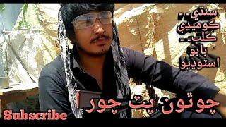 Chothu Butt _Chor A.?Sindhi )Comedy-Clip.babu Studio