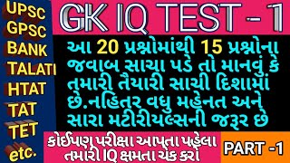 Gk IQ test Part-1 | Online Education Guru | Gk in Gujarati | Top 20 Current Affairs | India GK 2018