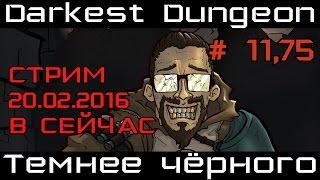 [Стрим] Darkest Dungeon # 11,75. Темнее чёрного
