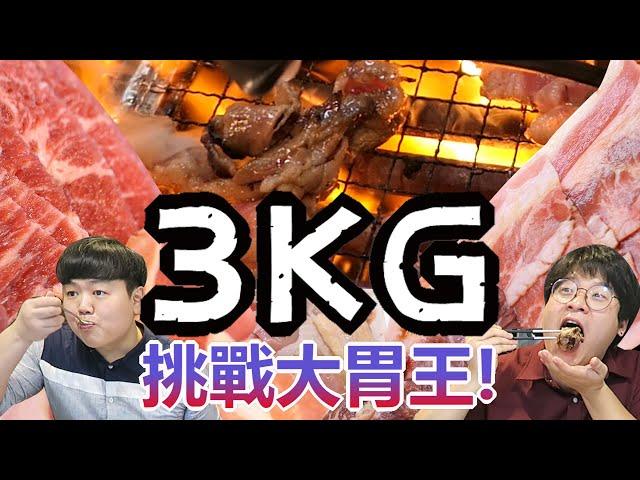 吃份燒肉要付$1950台幣?! 挑戰人間試煉套餐!_韓國歐巴