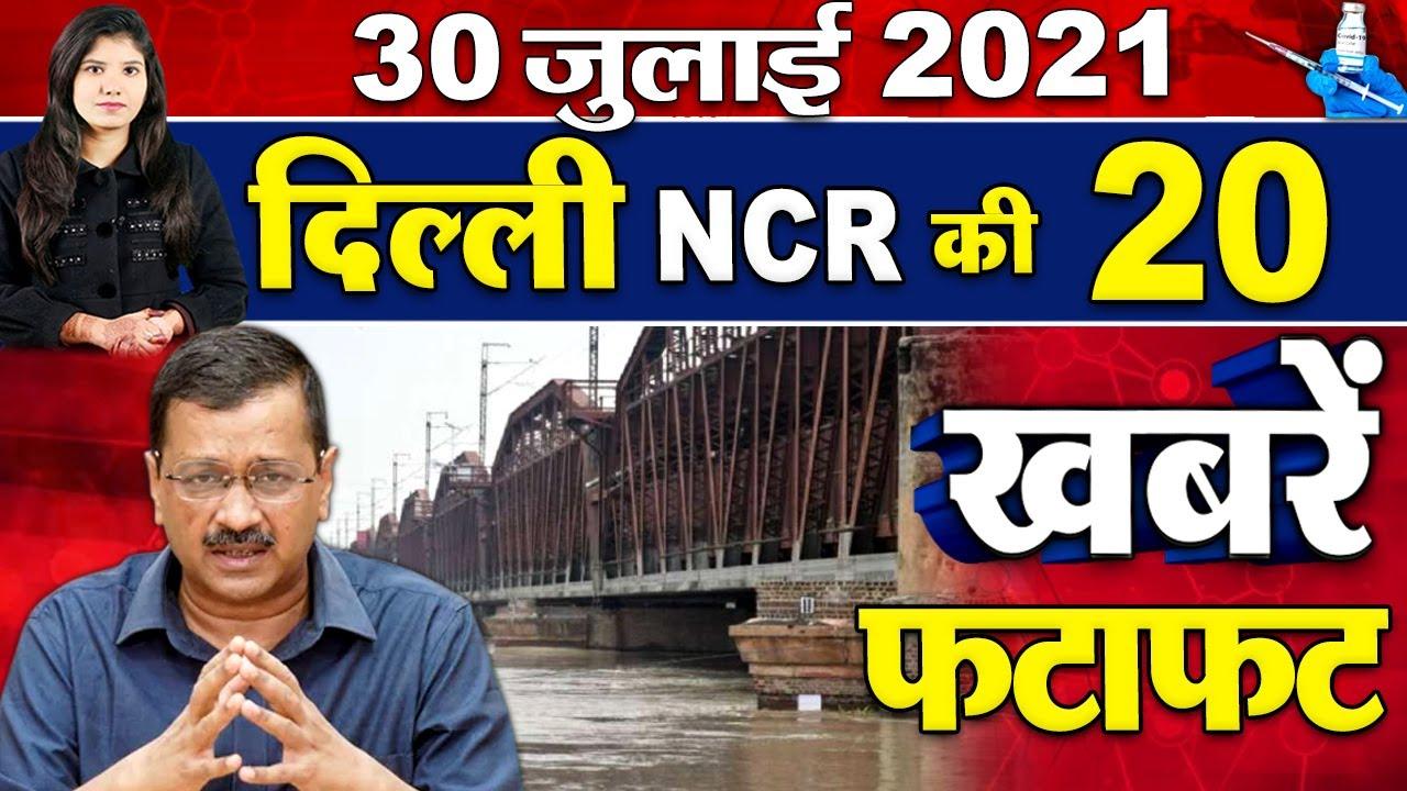 दिल्ली की 20 बड़ी खबरे फटाफट II Delhi Top News II 30 July 2021 News II News Ganga...