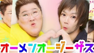 【オリジナル曲】 オーメンオージーザス 【MV】 thumbnail